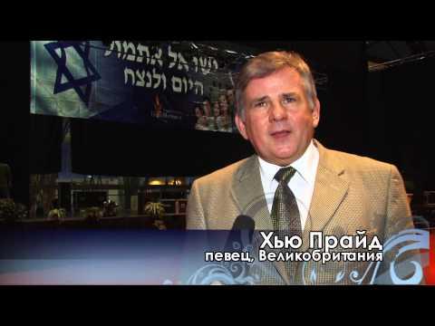 Дэвид Хасавей в Израиле