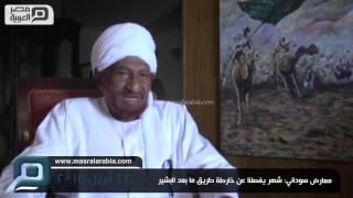 مصر العربية | معارض سوداني: شهر يفصلنا عن خارطة طريق ما بعد البشير