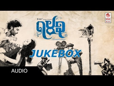143 Latest Kannada Movie Full Songs | Jukebox | 143 Kannada...