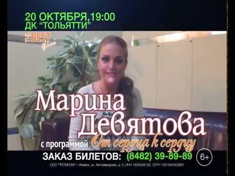 Приглашение Марины Девятовой на концерт в Тольятти