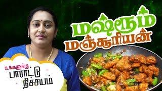 Mushroom Chilli | Chilli Mushroom Dry Recipe in Tamil by Gobi Sudha | Restaurant style