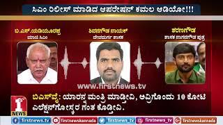 ಸಿಎಂ ಬಿಡುಗಡೆ ಮಾಡಿದ BSY ಆಪರೇಷನ್ ಕಮಲದ ಆಡಿಯೋ   H D Kumaraswamy   B S Yeddyurappa   Operation BJP