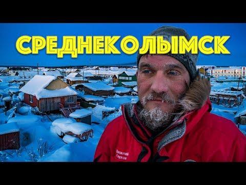 Среднеколымск - столица Колымы. Приезжайте к нам на Колыму!