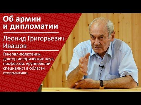 Леонид Григорьевич Ивашов об армии и дипломатии