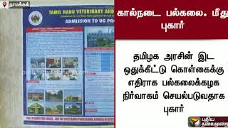 Complaint against Veterinary University on scam in the appointment of Ass. Professors | #Namakkal