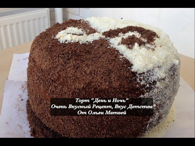 Простой торт день ночь рецепт