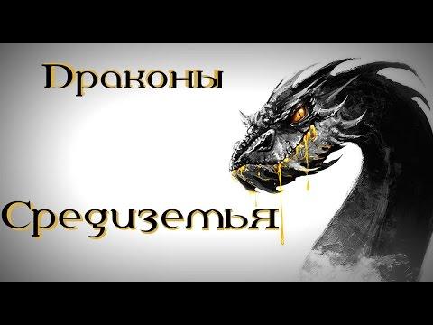 Драконы Средиземья | Смауг и другие