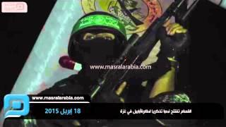 مصر العربية | القسام تفتتح نصبا تذكريا لطائرة أبابيل في غزة