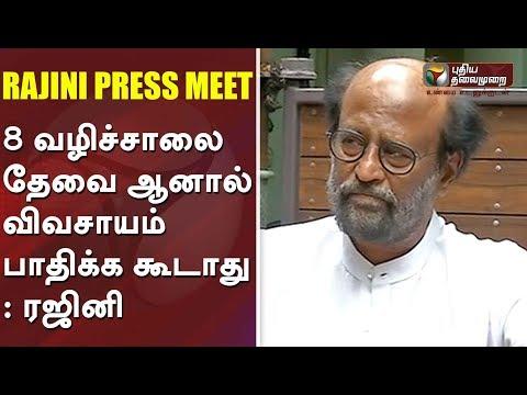 8 வழிச்சாலை தேவை ஆனால் விவசாயம் பாதிக்க கூடாது: ரஜினி   Actor Rajinikanth Press Meet   15/07/2018 thumbnail