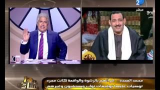 مرتضى منصور لمحمد العمدة   إحنا مش فى فرح بلدى وبنقط بعض إنت مجرم