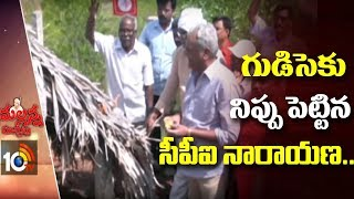 గుడిసెకు నిప్పు పెట్టిన సిపిఐ నారాయణ | Mallanna Muchatlu Latest