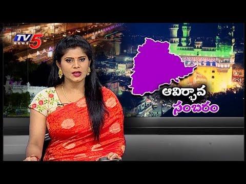 31జిల్లాలో తెలంగాణ సంబరాలు..! | State Formation Day Celebrations In Telangana | TV5 News