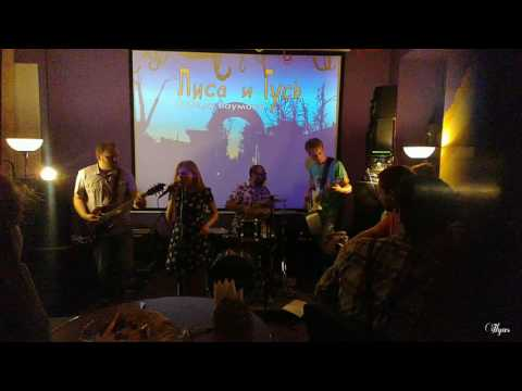Punky Lama. Song 12. Desert rock