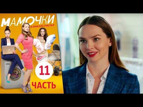 Мамочки - Сборник - Серия 51 - 55