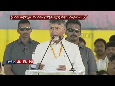 AP CM Chandra Babu Naidu Speech At TadepalliGudem Dharma Porata Deeksha