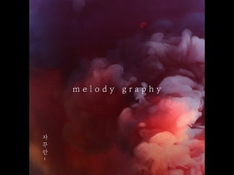 멜로디그라피 (Melody Graphy)_자꾸만 [PurplePine Entertainment]