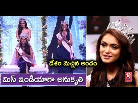 Anukreethy Vas From Tamil Nadu Crowned Femina Miss India 2018   V6 News