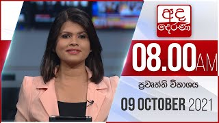 8.00 AM HOURLY NEWS   2021.10.09