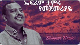 Ephrem Tameru Yemejemeryayei (Ethiopian music)