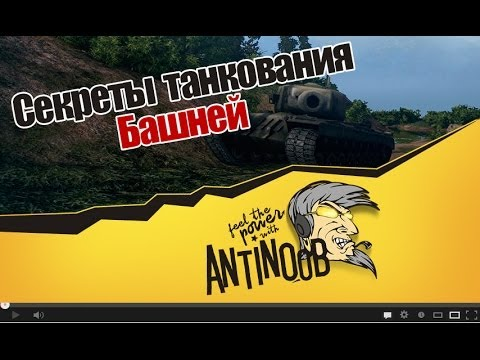 World of Tanks Секреты танкования башней (wot)
