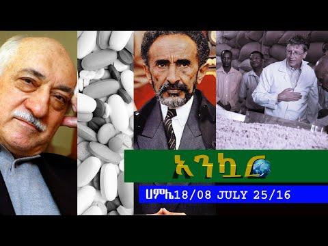Ethiopia - Ankuar : አንኳር - Ethiopian Daily News Digest July 25, 2016