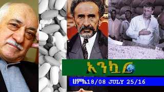 Ethiopia - Ankuar - Ethiopian Daily News Digest | July 25, 2016