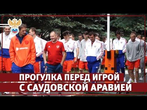 Прогулка перед матчем с Саудовской Аравией l РФС ТВ