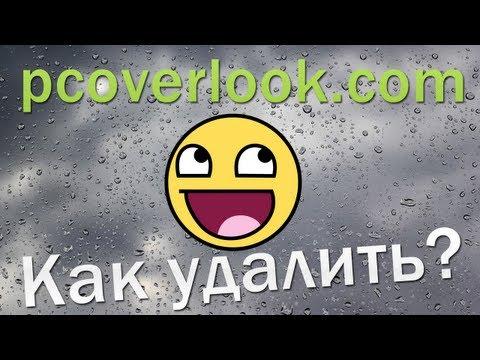 Как убрать pcoverlook.com / Автозагрузка