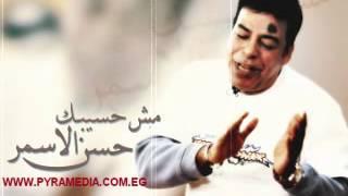 حسن الاسمر - ليه ليه / Hassan el Asmar - Leeh Leeh