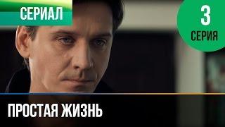 ▶️ Простая жизнь 3 серия - Мелодрама | Фильмы и сериалы - Русские мелодрамы