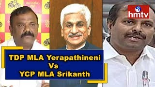 TDP MLA Yerapathineni Srinivas Vs YCP MLA Srikanth Over YCP MP Vijaya Sai Reddy Audio Tape|hmtv News