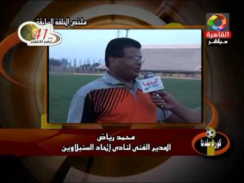 تقرير مباراة دكرنس وإتحاد السنبلاوين - محمود خالد
