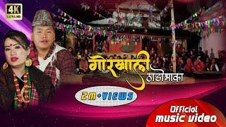 New Gorkhali Thado Bhaka 2076   गोर्खाली ठाडो भाका    Chija Tamang & Santosh Tamang