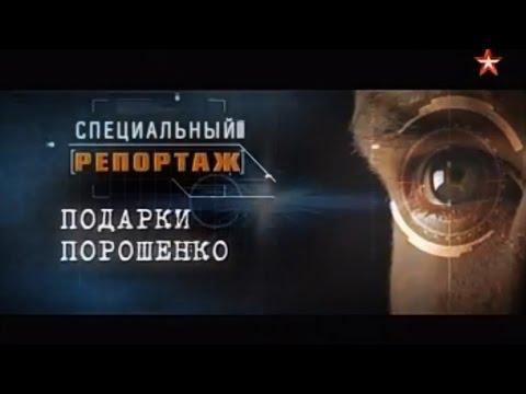 Передача специальный репортаж подарки порошенко 95