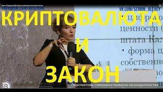 Закон и криптовалюта в России 2017 год. Полное выступление Элины Сидоренко