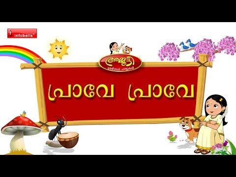 Praave Praave Malayalam Nursery Rhymes For Children video