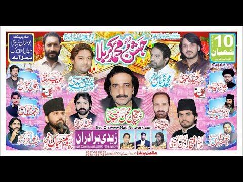 10 Shahban 2019 Live Jashin e Pak Hariya Wala Chowk Faisalabad (NaqiNetwork Live.)