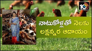 నాటుకోళ్లతో నెలకు లక్షన్నర ఆదాయం | Eluru Young Farmer Earns High Profits From Natu Kodi Farming