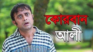 Bangla Comedy Natok 2017 | Korban Alir Korbani | A Kho Mo Hasan | Alvi | Shuvo Part 1