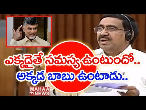 Villagers facing Problems With Roads and Drainages | TDP Minister Narayana | AP Assembly | MAHAA NEW