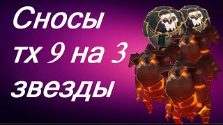 Clash of Clans - Сносы шарами на 3 звезды