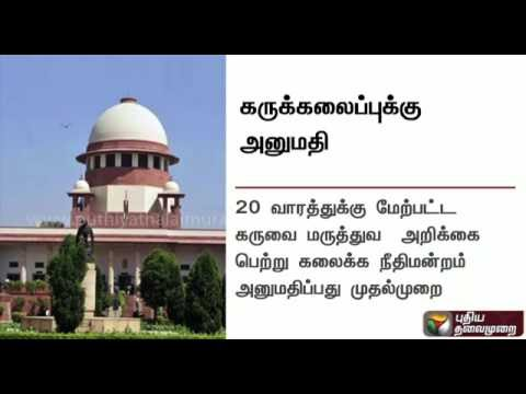 SC allows 24-week pregnant woman to undergo abortion citing health risks