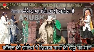|| कॉलेज आली छोरियां नै दिखाया - गामां मं छट्टी क्यूकर मनाया करै है || Masti Junction Haryana ||