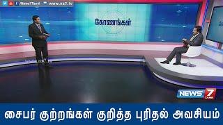 Cybercrimes and Cybersecurity 2/2 | Konangal | 30-11-2015 | News7 Tamil