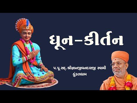 Swaminarayan 25 04 14 SAGAR KATHA - KIRTAN by Pu Gyanjivandasjiswami, Kundaldham