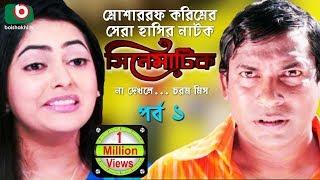 Bangla Comedy Natok   Cinematic   EP – 01   Mosharraf Karim, Nipun, Dr. Ajaj, Shamima Naznin