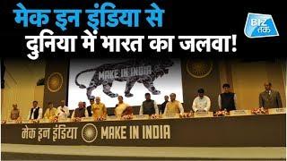 मेक इन इंडिया से दुनिया में भारत का जलवा!| Biz Tak