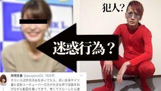 【UUUMクビ?】赤い全身タイツ着た自称YouTuberがセクハラでニュースになりました。【迷惑行為】