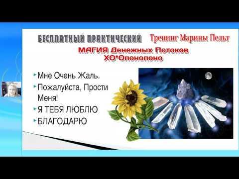 МАГИЯ Денежных Потоков ХООпонопоно 15.03.14