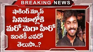 Mega Hero Vaishnav Tej Ready to Tollywood Entry | Sai Dharam Tej | Chiranjeevi | Mega Family | TTM